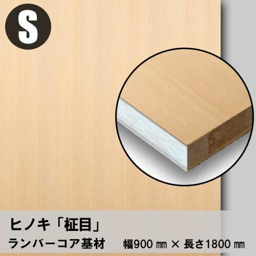 天然木のツキ板フリーボード【ヒノキ柾目】S:900*1800(ツキ板+ランバーコア)