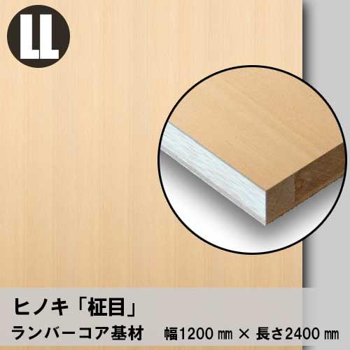 天然木のツキ板フリーボード【ヒノキ柾目】LL:1200*2400(ツキ板+ランバーコア)