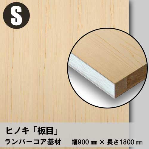 天然木のツキ板フリーボード【ヒノキ板目】S:900*1800(ツキ板+ランバーコア)