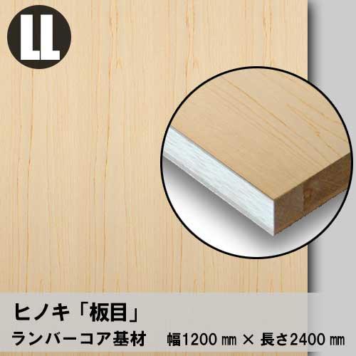 天然木のツキ板フリーボード【ヒノキ板目】LL:1200*2400(ツキ板+ランバーコア)