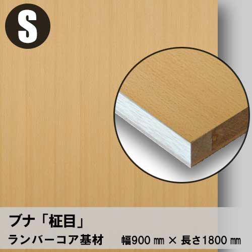 天然木のツキ板フリーボード【ブナ柾目】S:900*1800(ツキ板+ランバーコア)