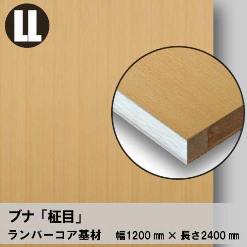 天然木のツキ板フリーボード【ブナ柾目】LL:1200*2400(ツキ板+ランバーコア)