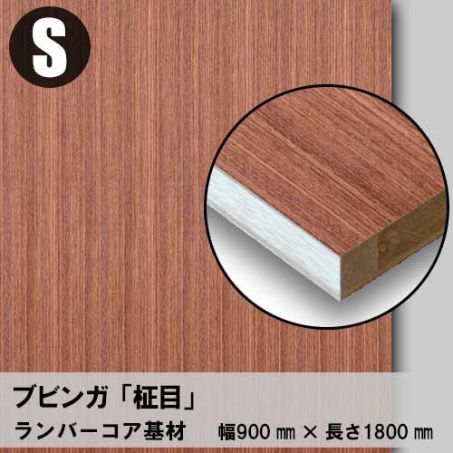 天然木のツキ板フリーボード【ブビンガ柾目】S:900*1800(ツキ板+ランバーコア)