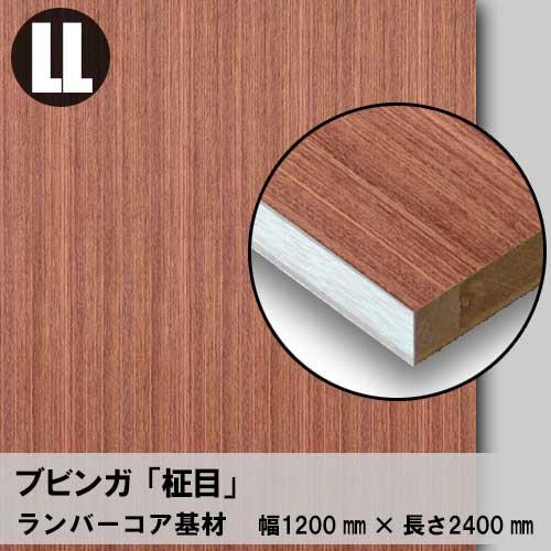 天然木のツキ板フリーボード【ブビンガ柾目】LL:1200*2400(ツキ板+ランバーコア)