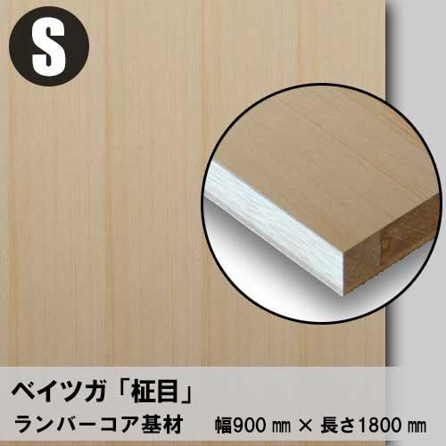 天然木のツキ板フリーボード【ベイツガ柾目】S:900*1800(ツキ板+ランバーコア)