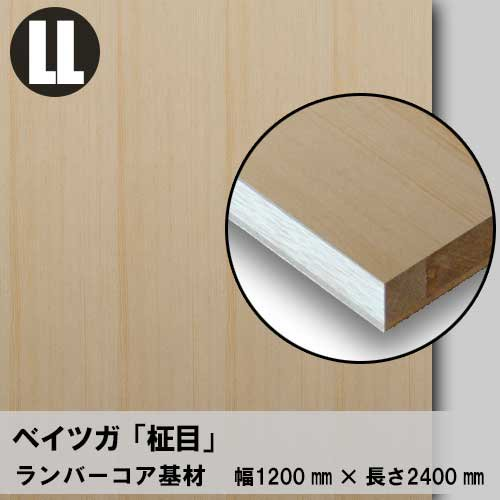 天然木のツキ板フリーボード【ベイツガ柾目】LL:1200*2400(ツキ板+ランバーコア)