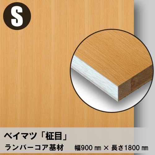 天然木のツキ板フリーボード【ベイマツ柾目】S:900*1800(ツキ板+ランバーコア)