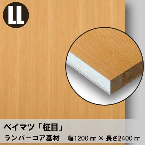 天然木のツキ板フリーボード【ベイマツ柾目】LL:1200*2400(ツキ板+ランバーコア)