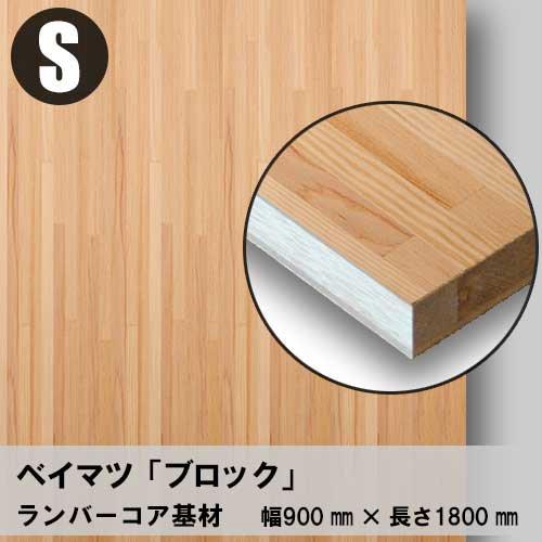 天然木のツキ板フリーボード【ベイマツブロック】S:900*1800(ツキ板+ランバーコア)