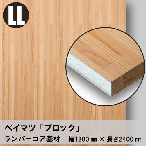 天然木のツキ板フリーボード【ベイマツブロック】LL:1200*2400(ツキ板+ランバーコア)