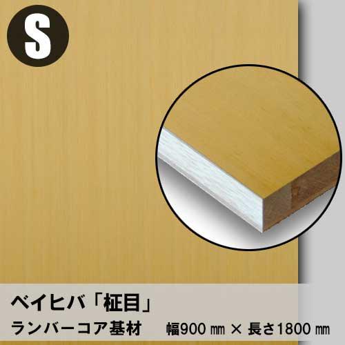天然木のツキ板フリーボード【ベイヒバ柾目】S:900*1800(ツキ板+ランバーコア)