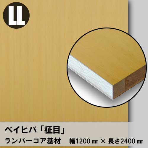 天然木のツキ板フリーボード【ベイヒバ柾目】LL:1200*2400(ツキ板+ランバーコア)