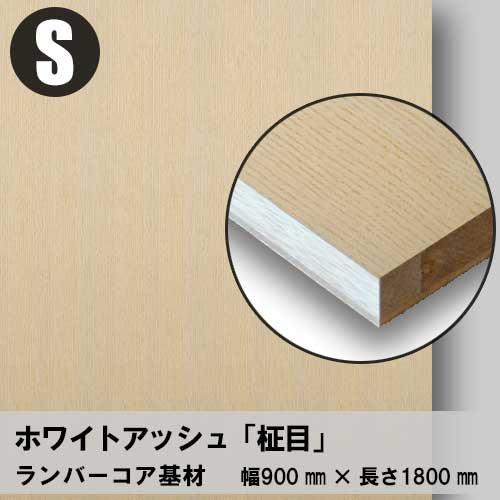 天然木のツキ板フリーボード【ホワイトアッシュ柾目】S:900*1800(ツキ板+ランバーコア)