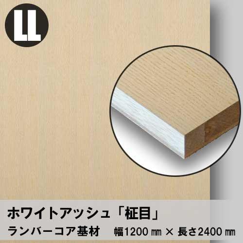 天然木のツキ板フリーボード【ホワイトアッシュ柾目】LL:1200*2400(ツキ板+ランバーコア)