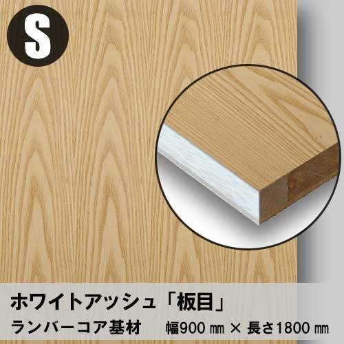天然木のツキ板フリーボード【ホワイトアッシュ板目】S:900*1800(ツキ板+ランバーコア)