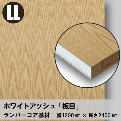 天然木のツキ板フリーボード【ホワイトアッシュ板目】LL:1200*2400(ツキ板+ランバーコア)