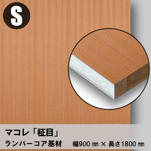 天然木のツキ板フリーボード【マコレ柾目】S:900*1800(ツキ板+ランバーコア)