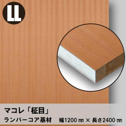 天然木のツキ板フリーボード【マコレ柾目】LL:1200*2400(ツキ板+ランバーコア)