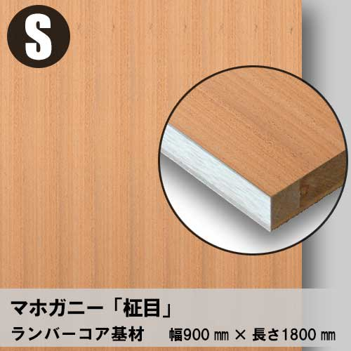 天然木のツキ板フリーボード【マホガニー柾目】S:900*1800(ツキ板+ランバーコア)