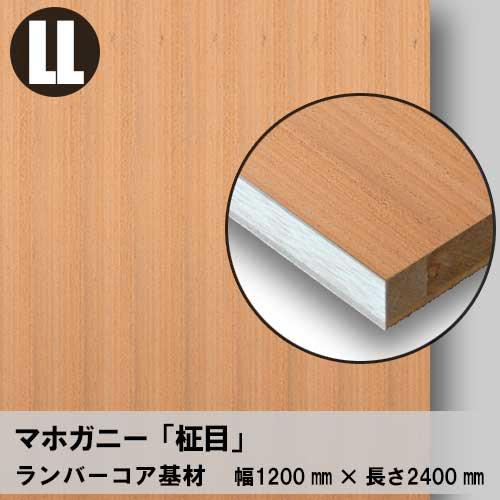 天然木のツキ板フリーボード【マホガニー柾目】LL:1200*2400(ツキ板+ランバーコア)