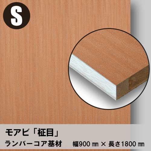 天然木のツキ板フリーボード【モアビ柾目】S:900*1800(ツキ板+ランバーコア)