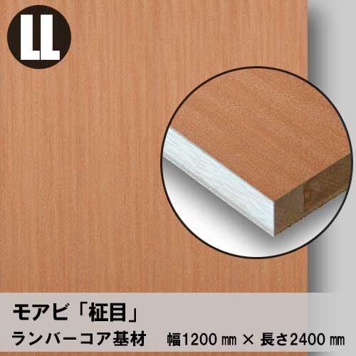 天然木のツキ板フリーボード【モアビ柾目】LL:1200*2400(ツキ板+ランバーコア)