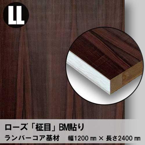 天然木のツキ板フリーボード【ローズ柾目】LL:1200*2400(ツキ板+ランバーコア)