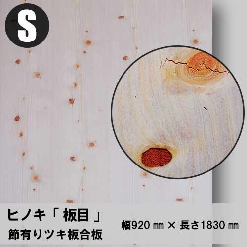 【節有りひのき】天然木のツキ板合板/天然木化粧合板/錬り付け合板