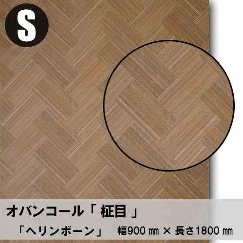 特殊貼り【HB「矢筈模様」Oコール】ツキ板合板S:920*1830