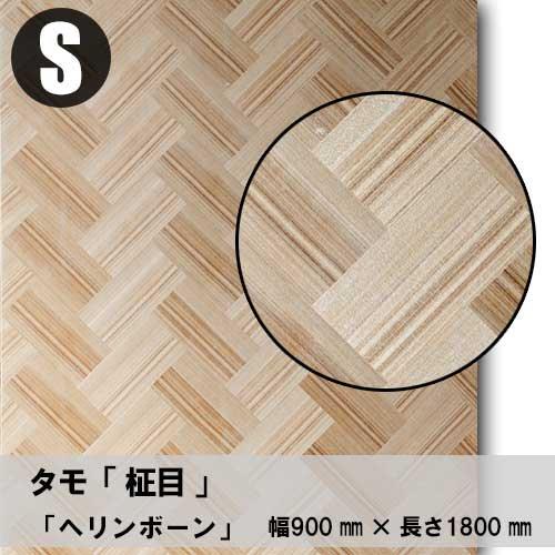 特殊貼り【HB「矢筈模様」タモ】ツキ板合板S:920*1830