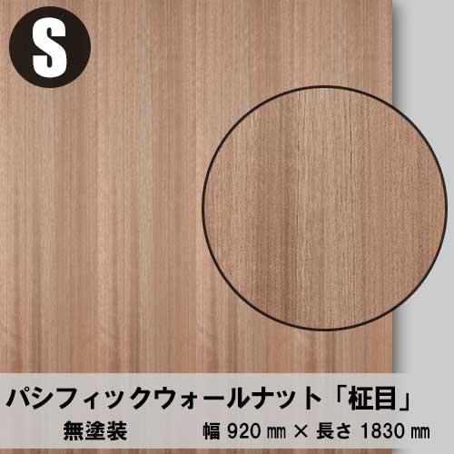 天然木のツキ板合板【パシフィックWN柾目】S:920*1830(天然木化粧合板/練り付け合板)