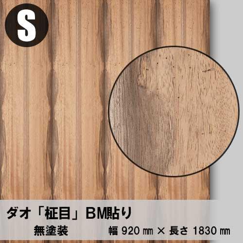 天然木のツキ板合板【ダオ柾目】S:920*1830(天然木化粧合板/練り付け合板)