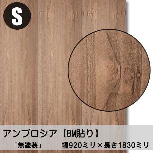 天然木のツキ板合板【Ambrosia】920*1830(天然木化粧合板/錬り付け合板)