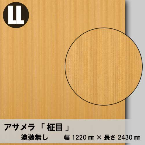 天然木のツキ板合板【アサメラ柾目】LL:1220*2430(天然木化粧合板/練り付け合板)