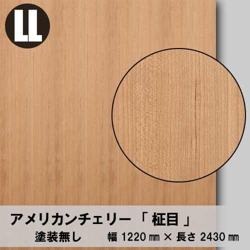 天然木のツキ板合板【アメリカンチェリー柾目】LL:1220*2430(天然木化粧合板/練り付け合板)