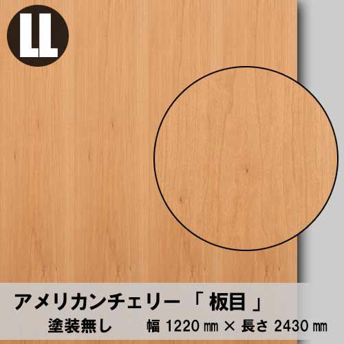 天然木のツキ板合板【アメリカンチェリー板目】LL:1220*2430(天然木化粧合板/練り付け合板)