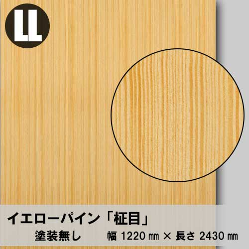 天然木のツキ板合板【イエローパイン柾目】LLサイズ1220*2430(天然木化粧合板/練り付け合板)