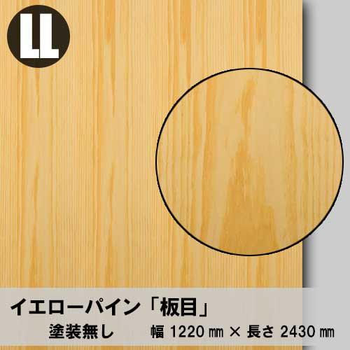 天然木のツキ板合板【イエローパイン板目】LL:1220*2430(天然木化粧合板/練り付け合板)