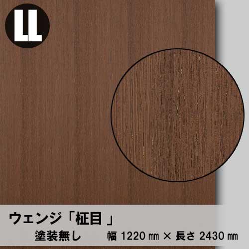 天然木のツキ板合板【ウェンジ柾目】LL:1220*2430(天然木化粧合板/練り付け合板)