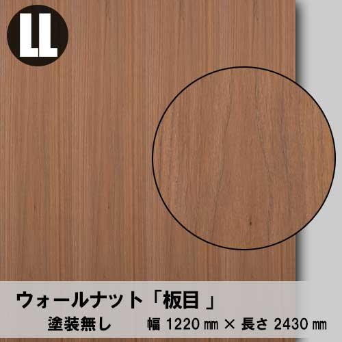 天然木のツキ板合板【ウォールナット板目】LL:1220*2430(天然木化粧合板/練り付け合板)