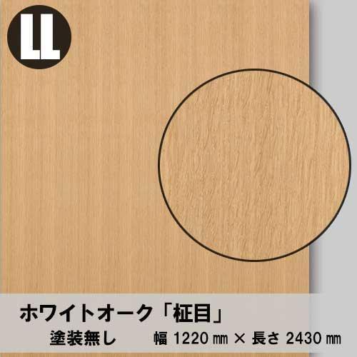天然木のツキ板合板【ホワイトオーク柾目】LL:1220*2430(天然木化粧合板/練り付け合板)