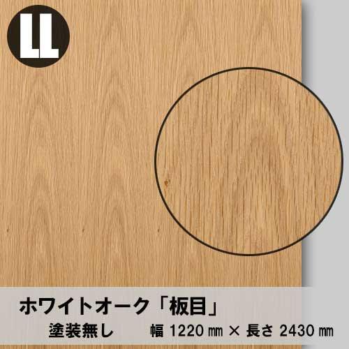 天然木のツキ板合板【ホワイトオーク板目】LL:1220*2430(天然木化粧合板/練り付け合板)