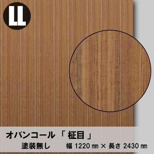 天然木のツキ板合板【オバンコール柾目】LL:1220*2430(天然木化粧合板/練り付け合板)