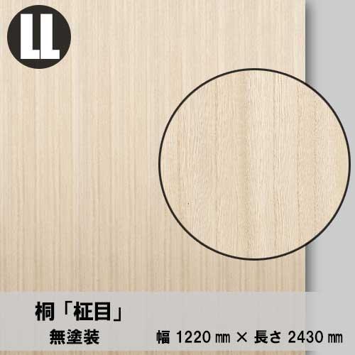 天然木のツキ板合板【桐柾目】LL:1220*2430(天然木化粧合板/練り付け合板)