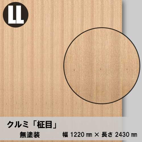 天然木のツキ板合板【クルミ柾目】LL:1220*2430(天然木化粧合板/練り付け合板)
