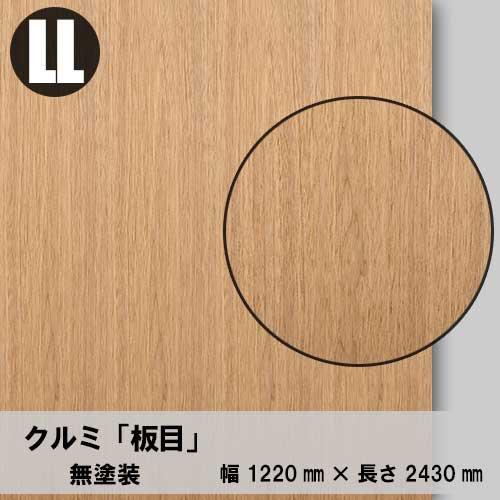 天然木のツキ板合板【クルミ板目】LL:1220*2430(天然木化粧合板/練り付け合板)