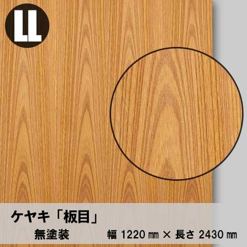 天然木のツキ板合板【ケヤキ板目】LL:1220*2430(天然木化粧合板/練り付け合板)