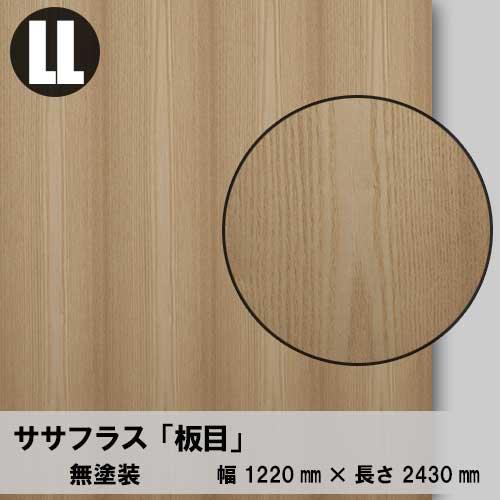 天然木のツキ板合板【ササフラス板目】LL:1220*2430(天然木化粧合板/練り付け合板)