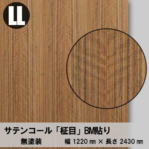 天然木のツキ板合板【サテンコール柾目】LL:1220*2430(天然木化粧合板/練り付け合板)