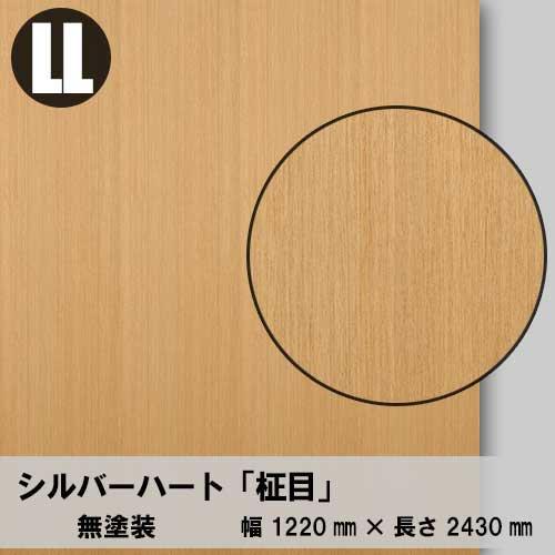 天然木のツキ板合板【シルバーハート柾目】LL:1220*2430(天然木化粧合板/練り付け合板)